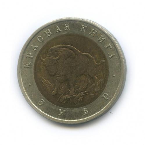 50 рублей — Красная книга - Зубр (Бизон) 1994 года (Россия)