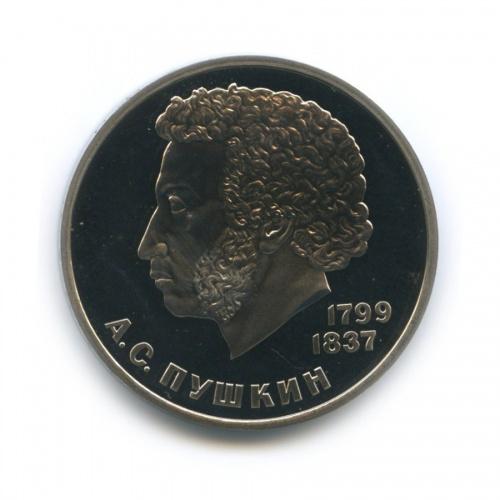 1 рубль — 185 лет содня рождения Александра Сергеевича Пушкина (новодел) 1984 года (СССР)
