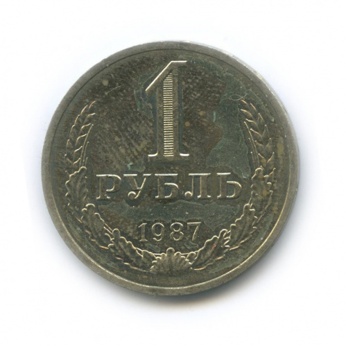1 рубль 1987 года (СССР)