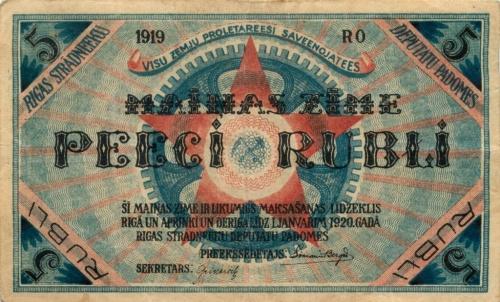 5 рублей (Рига) 1920 года (Латвия)