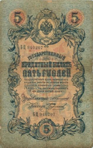 5 рублей 1909 года Коншин, Бурлаков (Российская Империя)