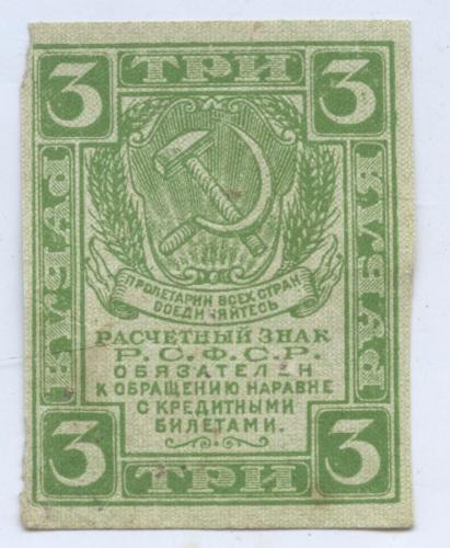 3 рубля (расчетный знак) 1919 года (СССР)