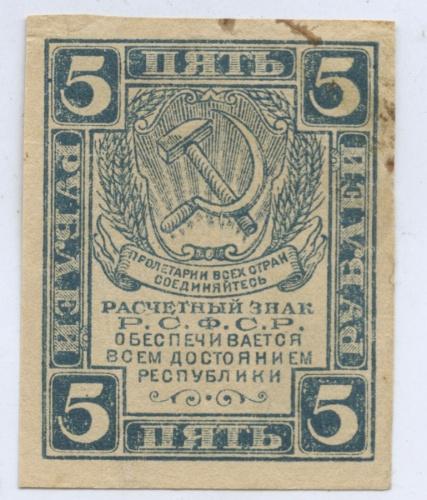5 рублей (расчетный знак) 1919 года (СССР)