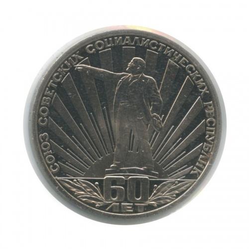 1 рубль — 60-летие образования СССР (стародел, в холдере) 1982 года (СССР)