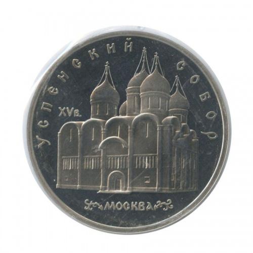 5 рублей — Успенский собор, г. Москва (взапайке) 1990 года (СССР)