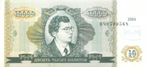 10000 билетов 1944 года МММ (Россия)