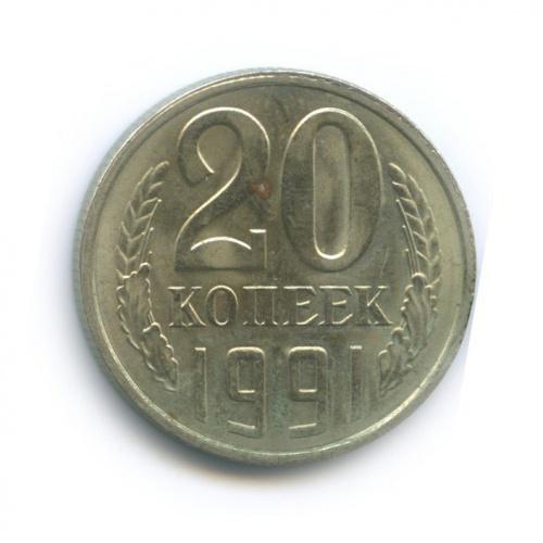 20 копеек 1991 года Л (СССР)