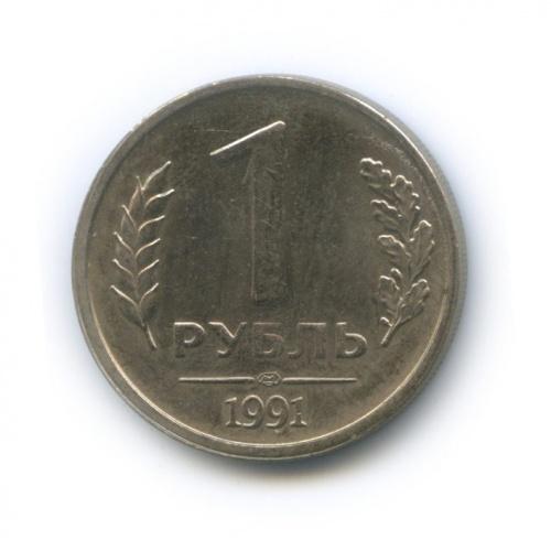 1 рубль 1991 года ЛМД (СССР)