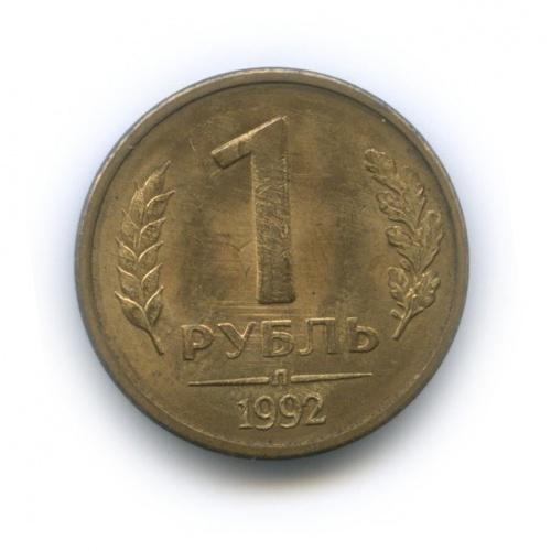 1 рубль 1992 года Л (Россия)