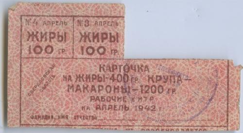 Карточка продуктовая 1942 года (СССР)
