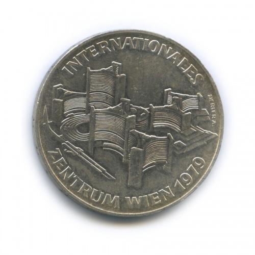 100 шиллингов - Венский международный центр 1979 года (Австрия)