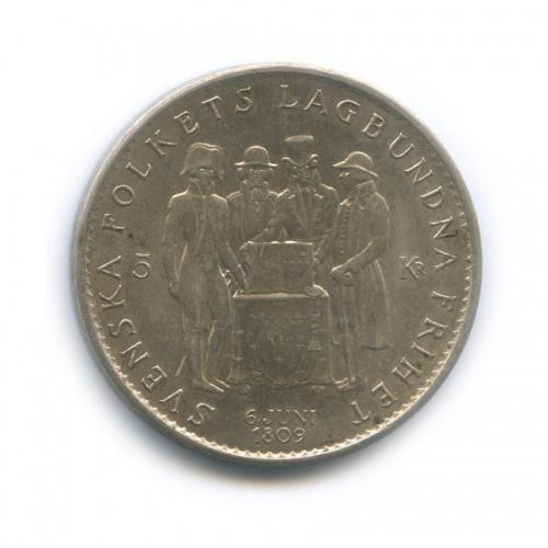 5 крон — 150 лет Конституции 1959 года (Швеция)