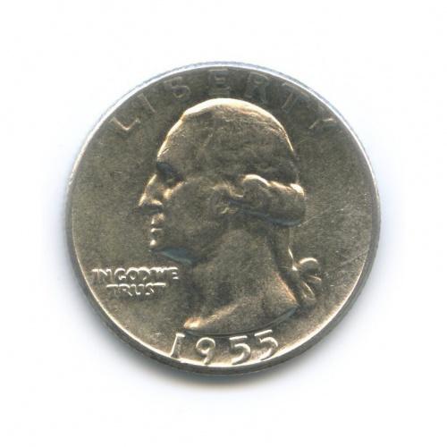 25 центов (квотер) 1955 года (США)