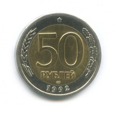 50 рублей 1992 года ЛМД (Россия)