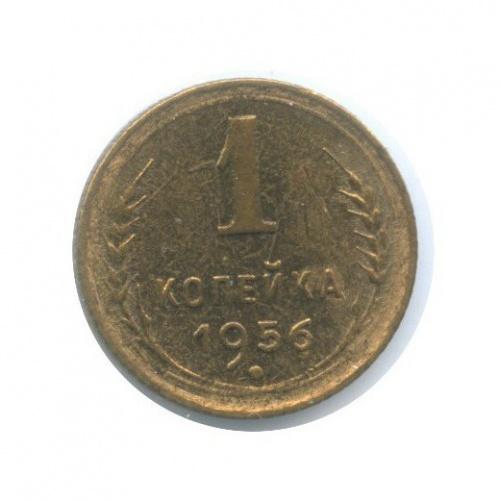 1 копейка (вхолдере) 1956 года (СССР)