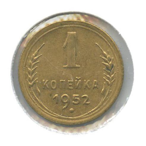 1 копейка (вхолдере) 1952 года (СССР)
