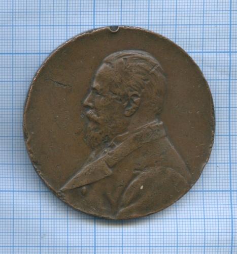 Медаль настольная «Василию Васильевичу Салову» 1908 года (Российская Империя)