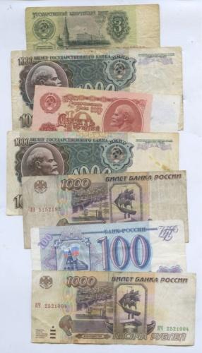 Набор банкнот (СССР, Россия)