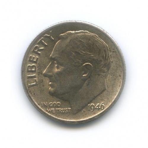10 центов (дайм) 1946 года S (США)