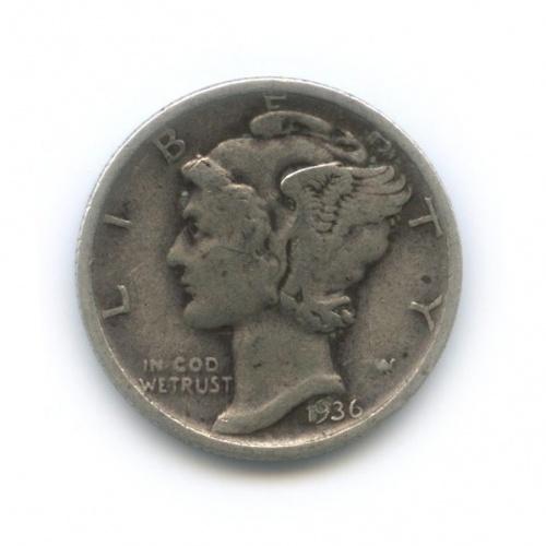 10 центов (дайм) 1936 года D (США)