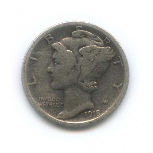 10 центов (дайм) 1918 года S (США)