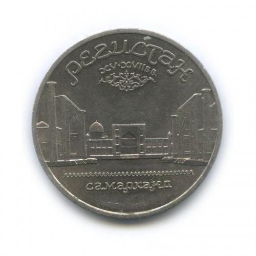 5 рублей — Памятник «Регистан», г. Самарканд 1989 года (СССР)