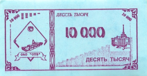 10000 рублей (ОАО «Онежский тракторный завод») (Россия)