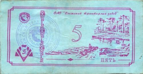 5 рублей (ОАО «Онежский тракторный завод») (Россия)