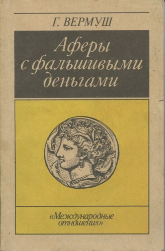 Книга «Аферы сфальшивыми деньгами», издательство «Международные отношения», Москва, 219 стр. 1990 года (СССР)