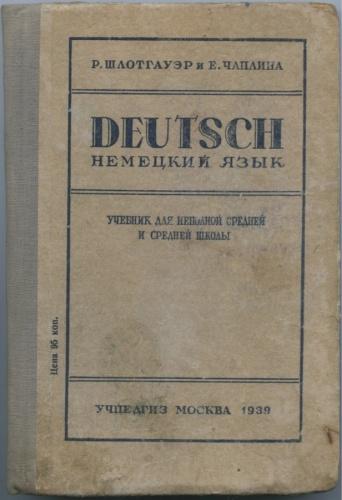 Учебник для неполной средней исредней школы «Немецкий язык», УЧПЕДГИЗ, Москва, 136 стр. 1939 года (СССР)
