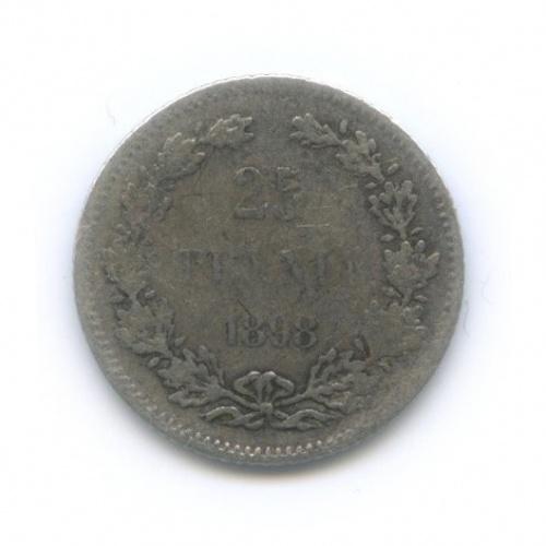 25 пенни 1898 года L (Российская Империя)