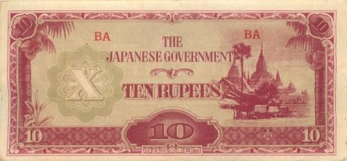 10 рупий (Оккупация Бирмы) (Япония)