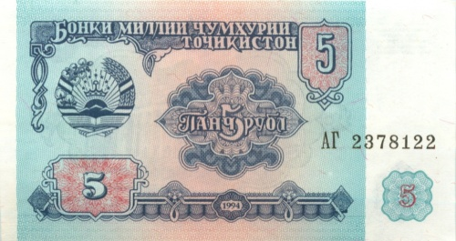 5 рублей 1994 года (Таджикистан)