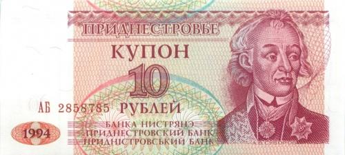 10 рублей (Приднестровье) 1994 года