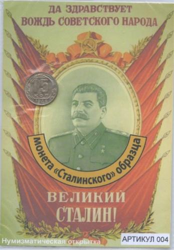 15 копеек (воткрытке, наклее) 1948 года (СССР)