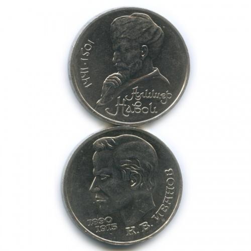 Набор монет 1 рубль - 100 лет содня рождения Константина Васильевича Иванова, 550 лет содня рождения Алишера Навои 1991 года (СССР)