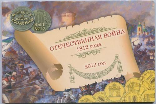 Альбом для монет «200 лет победы России вОтечественной войне 1812 года» (Россия)