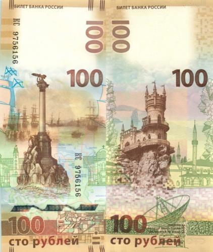 100 рублей - Крым иСевастополь (серия КС, вконверте) 2015 года (Россия)