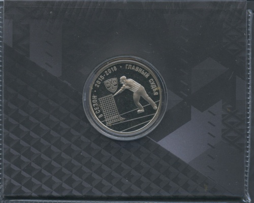 Жетон монетовидный «100 хоккейных рублей - 8 сезон Континентальной хоккейной лиги (2015-2016) - Главный судья» (вупаковке-открытке) 2016 года ММД (Россия)