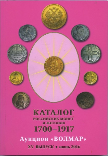 Каталог-справочник Российских монет ижетонов 1700-1917 годов (162 стр.) 2016 года (Россия)