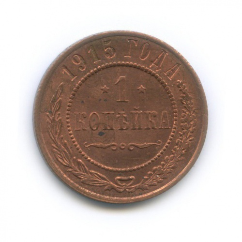 1 копейка. Без обращения 1915 года (Российская Империя)