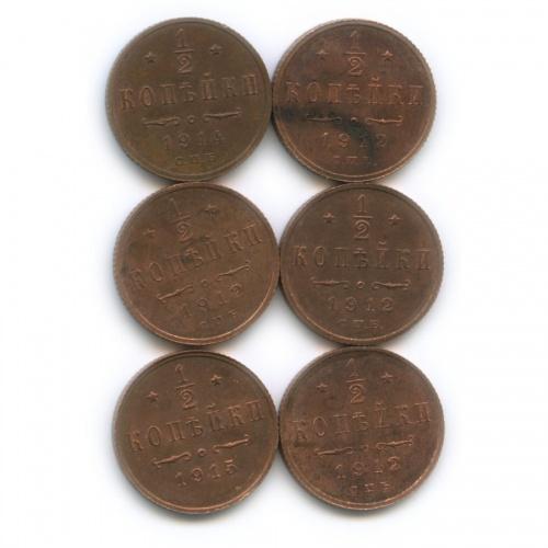 Набор монет 1/2 копейки СПБ (Российская Империя)
