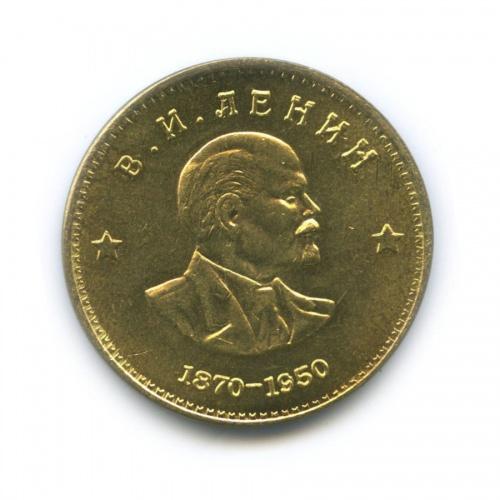 Жетон «1 рубль 1950 - В.И. Ленин»