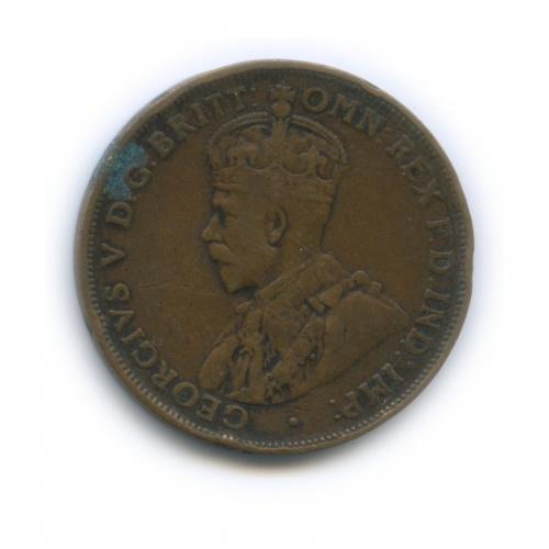 1 пенни 1921 года (Австралия)