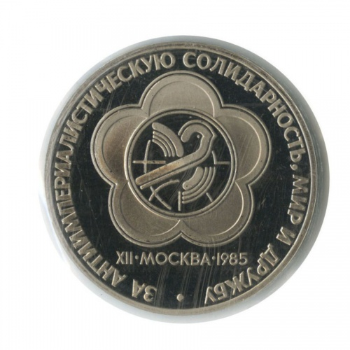 1 рубль — 12 Международный фестиваль молодежи истудентов вМоскве (новодел, взапайке) 1985 года (СССР)