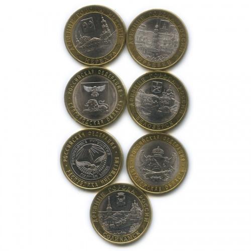 Набор юбилейных монет 10 рублей (Россия)