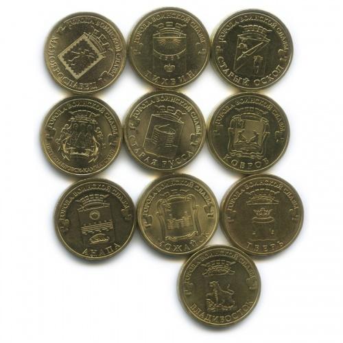 Набор монет 10 рублей - Города воинской славы 2013-2015 (Россия)