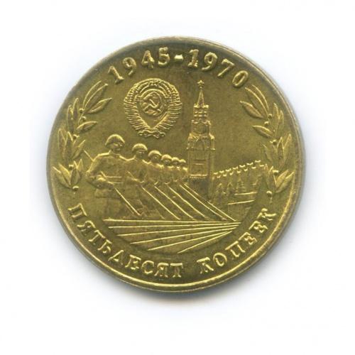 Жетон «50 копеек 1970 - СССР»