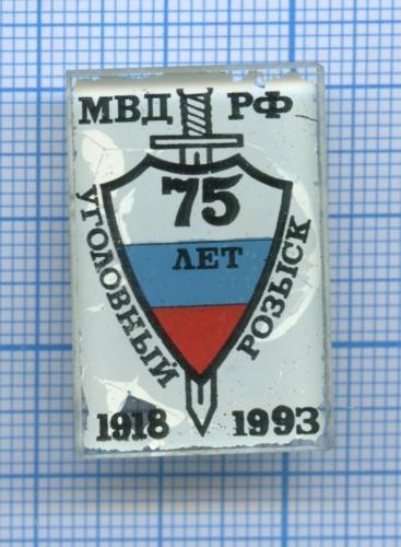 Знак «75 лет отделу уголовного розыска МВД РФ» 1993 года (Россия)