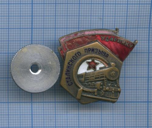Знак «Ударнику сталинского призыва». Есть сколы эмали. Закрутка не родная. (СССР)